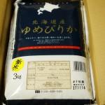 【株主優待】ティアから北海道産ゆめぴりか到着