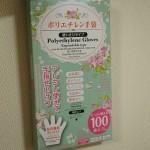【100均】1枚1円!使い捨てポリ手袋はダイソーの箱入りタイプが便利!