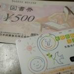 図書カードと図書券の違いは?金券ショップを利用して本を安く買う方法