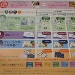 【株主優待】TOKAIホールディングスから選べる優待案内到着