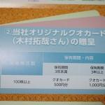 【株主優待】タマホームから優待案内到着。迷わずクオカードを選びます!