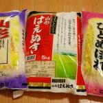 ふるさと納税で食費節約!山形県天童市からお米15kg届きました!