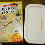 便利!包丁不要!「カットできちゃうバターケース」でバターを5gずつ切って保存