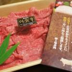佐賀県玄海町 ふるさと納税5000円で、すき焼き用牛肉300グラム頂きました!