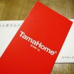 【株主優待】タマホームからクオカード500円到着&2016年3月の権利取得銘柄