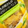 【コストコ】ドライマンゴーが美味しい!原材料はマンゴーと砂糖のみ♪