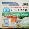 【100均】小さいまな板が便利!狭い台所のストレスが減った!