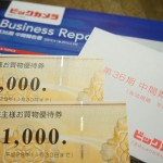 【株主優待】ビックカメラから2000円のお買い物券が到着!ネット通販でも利用OK