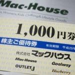 【株主優待】マックハウスから1000円分のお買い物券到着!被服費の節約♪