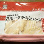 【業務スーパー】国産若鶏使用!スモークチキンスライスは何度もリピする美味しさ♡