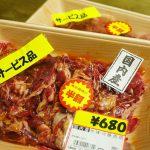 業務スーパーで半額になってた「国内産牛 味付焼肉用」が美味しかった!