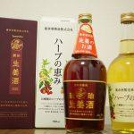 【株主優待】ヤマウラから選択した「養命酒セット」到着♪