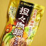 ピリ辛!豚肉&中華麵が美味しい!ダイショーの担々肉鍋スープ